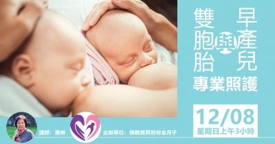 親親寶貝月嫂專業課程_雙胞胎與早產兒的專業照護